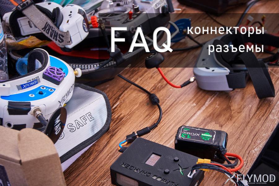 FAQ по силовым и сигнальным коннекторам для начинающих